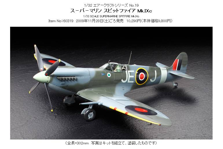 tamiya 田宫 1/32 英国 喷火式战斗